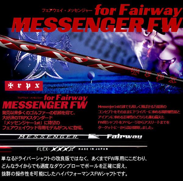 messengerf-10.jpg