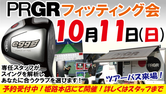 2015.10prgr-event640.jpgのサムネイル画像