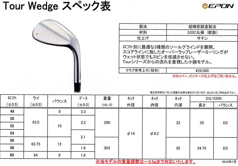 epon-tourwedge2016.jpg