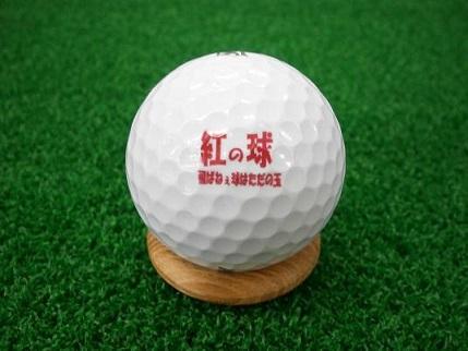 紅の球.jpg