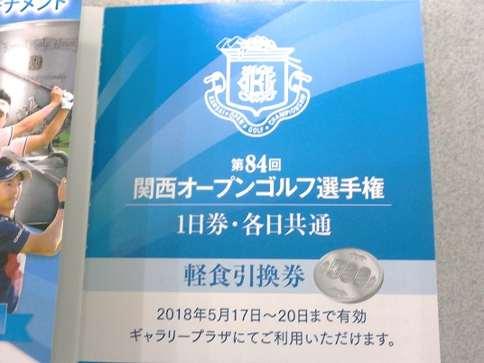 関西オープンチケット.jpg