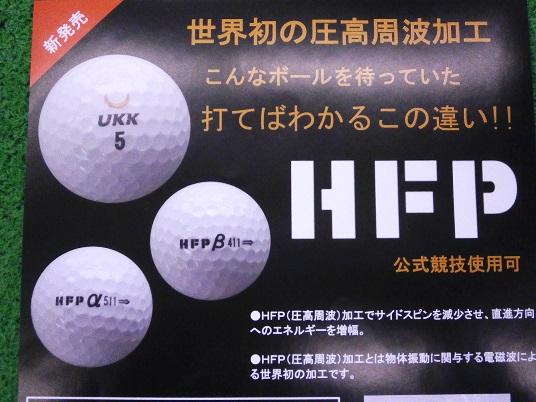 HFPボール2.jpg