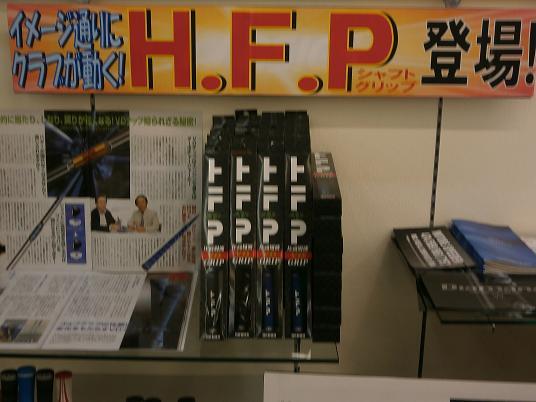 HFP2.jpg