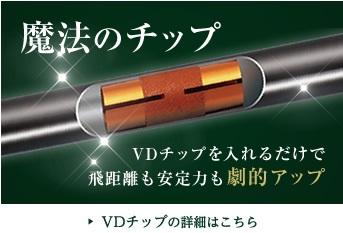 VDチップSC.jpg