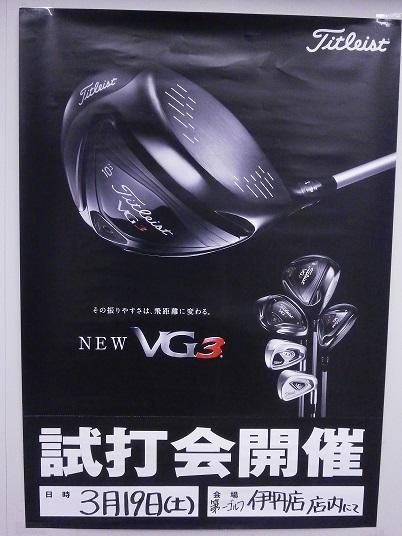 VG3試打会.jpg