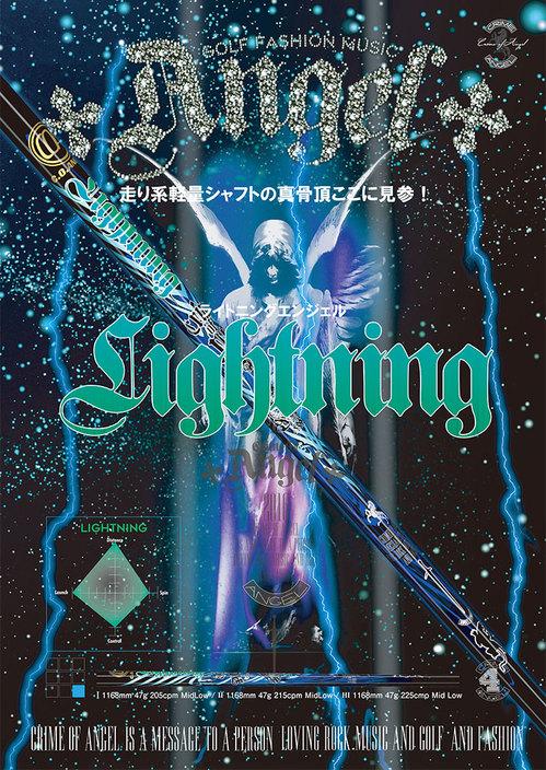lightningangel_01.jpgのサムネイル画像のサムネイル画像のサムネイル画像