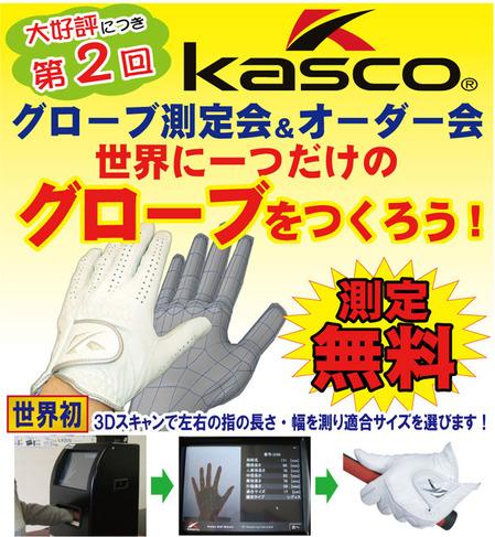 kasco-glovesokutei.jpg