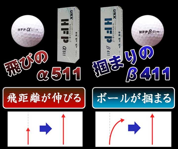 hfpball-b.jpg