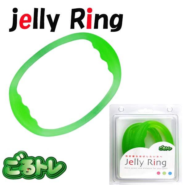 jellyring-1.jpg