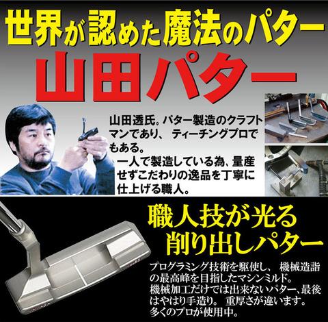 yamadapt680.jpg