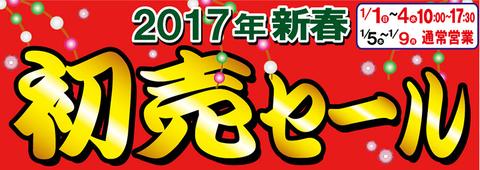 2017010106.jpg
