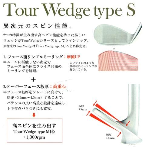 TOURWEDGE typeS.jpg