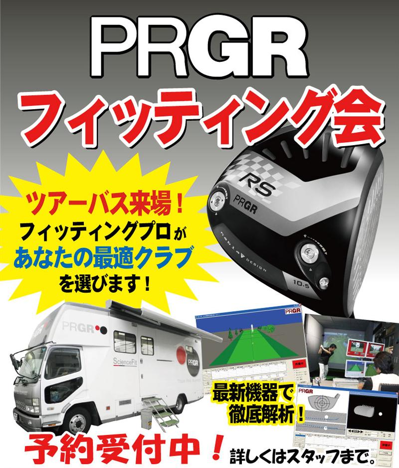 PRGRbus-event.jpg
