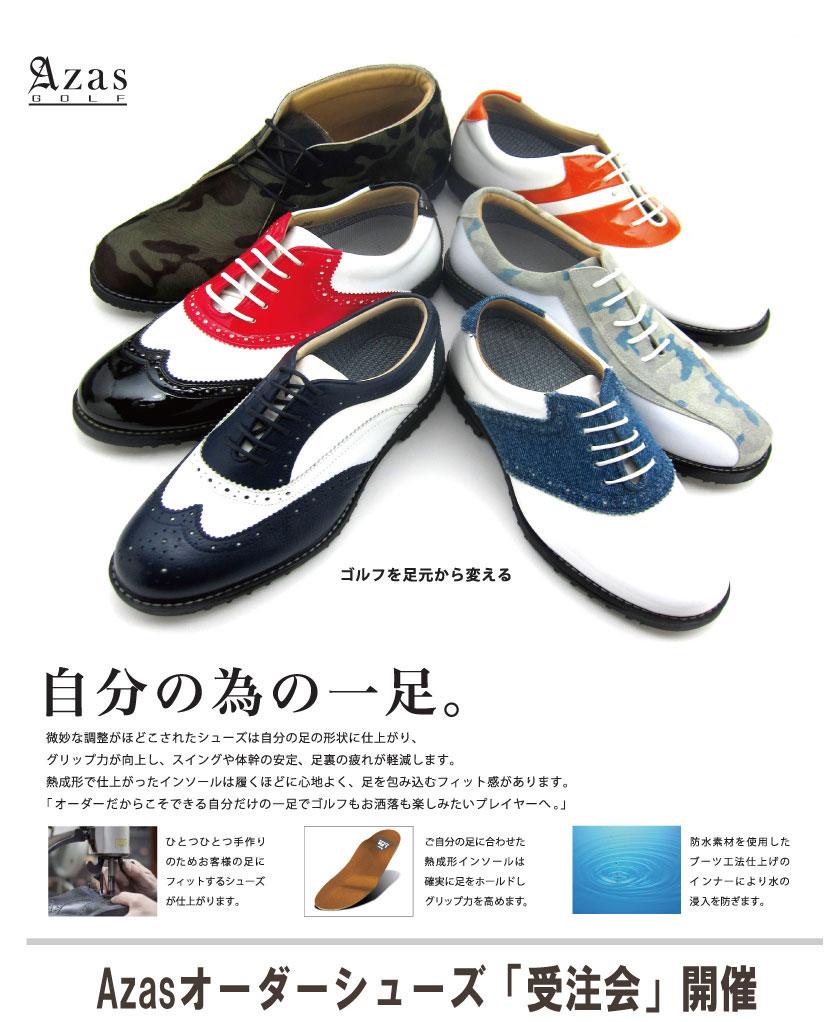 azas-shoesfitting820.jpg
