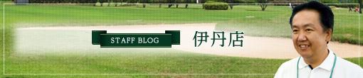 第一ゴルフ 伊丹店、店長のブログ