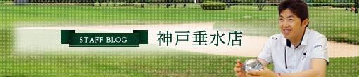 第一ゴルフ 神戸垂水店のブログ