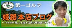 姫路本店の店長のブログ