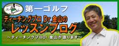 Dr.金山のゴルフレッスン