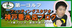 神戸垂水店の店長のブログ