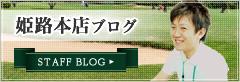 姫路本店ブログ