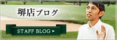 堺店ブログ