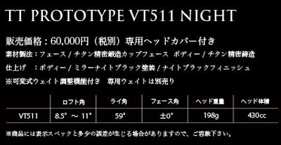 tt-vt511-night-05.jpg