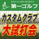 FW&UT カスタムクラブ大試打会 開催!