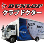 ダンロップ クラブドクター フィッティング&ボールオウンネーム会開催!