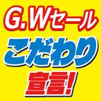 GWセール!ゴルフこだわり宣言 開催!! 4/23(土)~5/8(日)迄