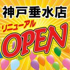 神戸垂水店リニューアル オープン セール開催!4/23(土)~5/8(日)