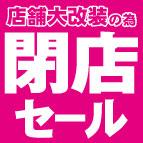 堺店 店舗改装の為、閉店セール開催!