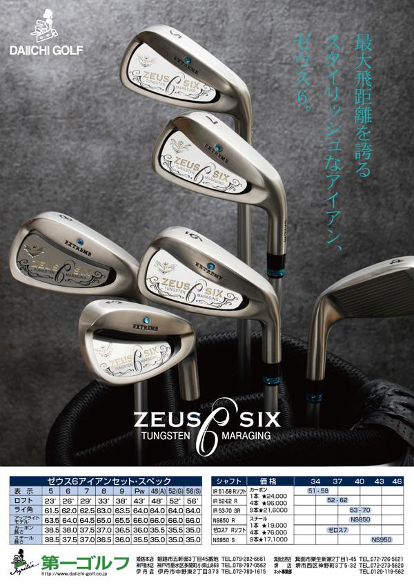 ZEUS6カタログ表.jpg