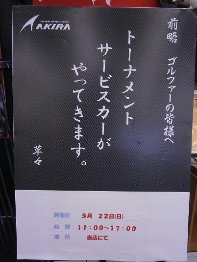 アキラポスター.jpg