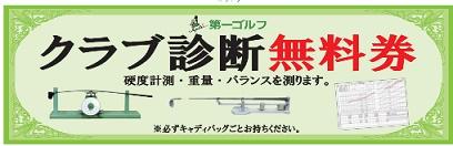 クラブ診断チケット.jpg
