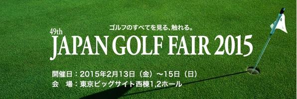 ジャパンゴルフフェア.jpg