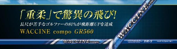 ワクチンコンポHP.jpg