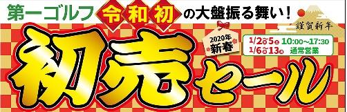 初売り題字.jpg