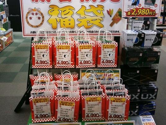 初売り3.jpg