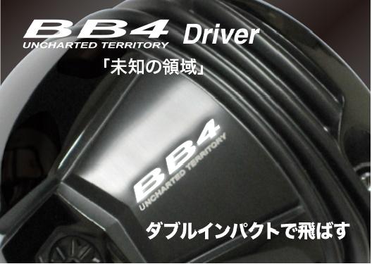 BB4HP.jpg