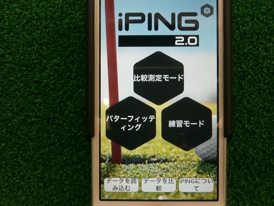 PINGパターFIT.jpg