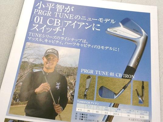 PRGR TUNE 01CB 小平.jpg