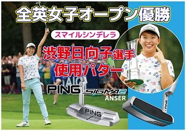 SIGMA2-ANSER(渋野日向子使用パター)_Aヨコ.jpg