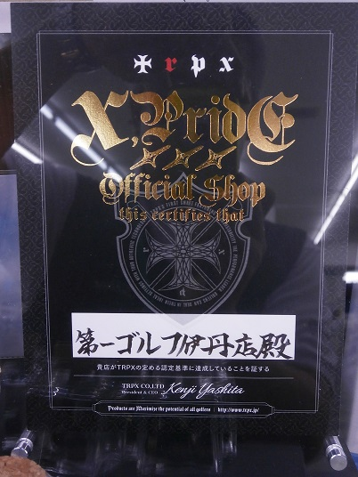 TRPX 特約店.jpg