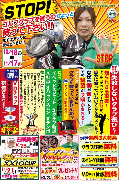 2013_10gogosale690.jpg