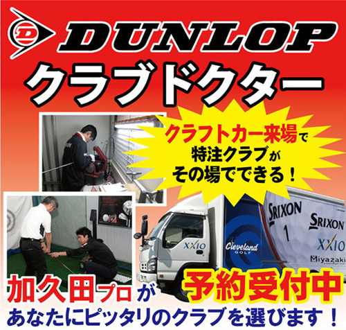 d-clubdoctor.jpgのサムネイル画像のサムネイル画像