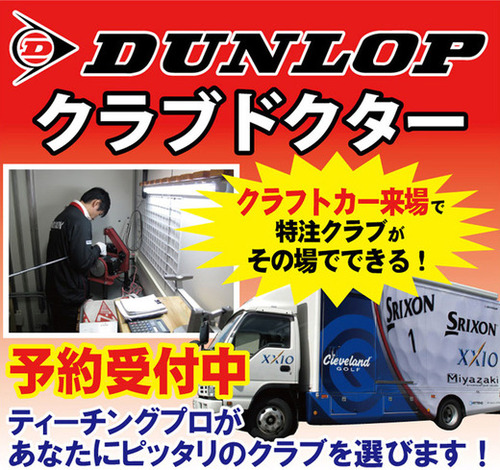 2015d-clubdoctor-thumb-520xauto-14518.jpgのサムネイル画像