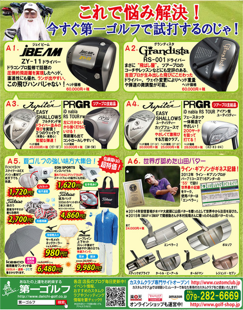 2015s-sale2.jpg