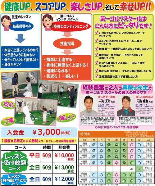kobe-schoolura800.jpg