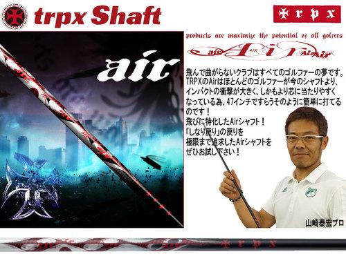 trpx-air100.jpgのサムネイル画像