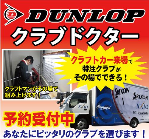 d-clubdoctor800.jpg